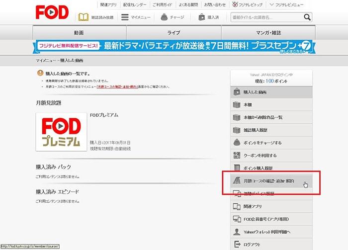 FOD解約方法 フジテレビ動画配信サービスFODの使い方