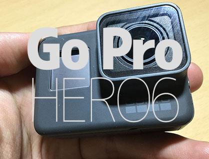 【レビュー】GoPro HERO6の使い方・設定方法 おすすめのアクション・ウェアラブルカメラ