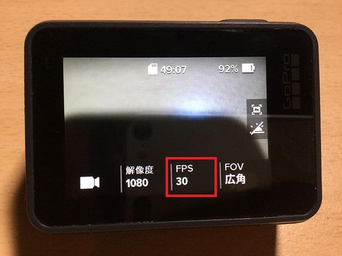 FPSの変更方法 GoPro HERO6