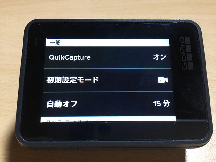 ユーザー設定の変更方法 GoPro HERO6