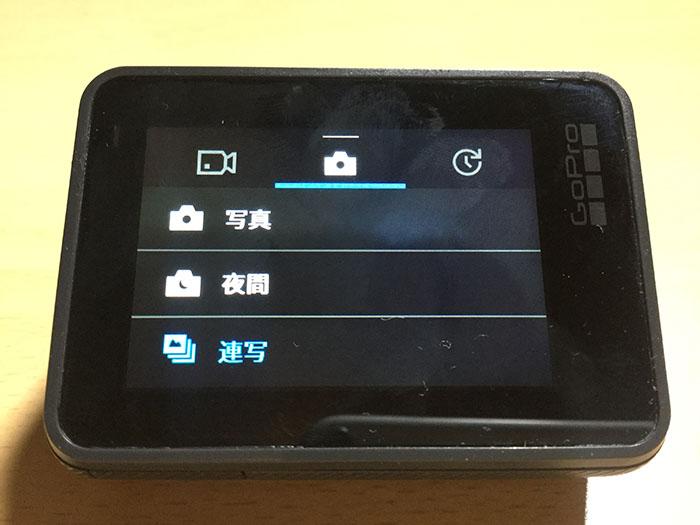 モードの変更方法 GoPro HERO6
