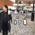 動画作りの小ネタ集(1) オリジナル切り替えトランジション効果10選