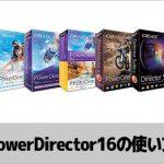 PowerDirector16の使い方(1) 機能の紹介 動画編集ソフト パワーディレクター入門