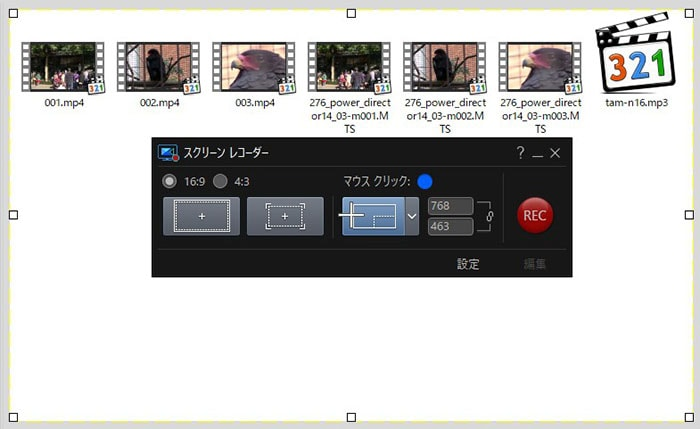 PowerDirector16画面録画キャプチャー