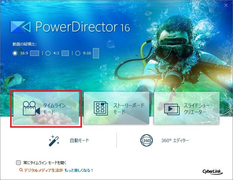 モード選択画面 PowerDirector16の使い方