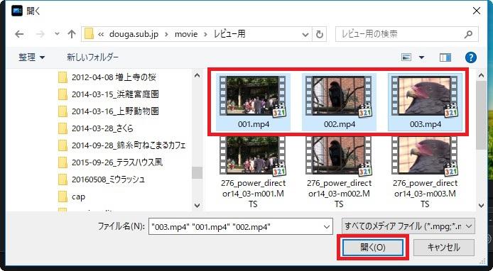 メディアファイルの読み込み PowerDirector16の使い方