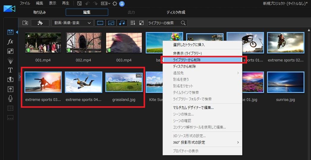 メディアファイルの削除 PowerDirector16の使い方