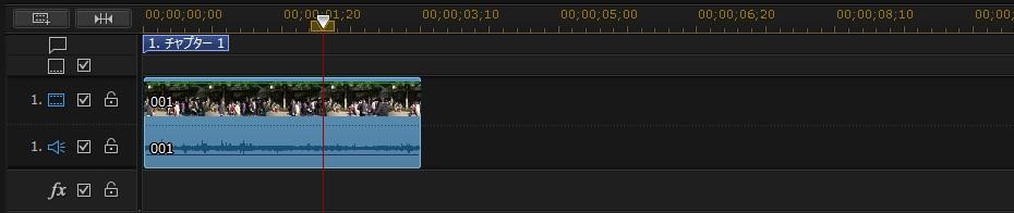 タイムラインの動画ファイルの編集方法 PowerDirector16の使い方