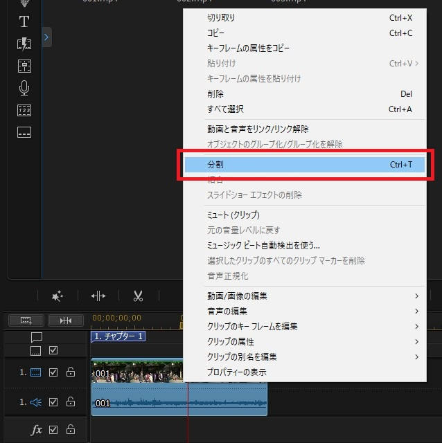 タイムラインの動画ファイルの分割・カット方法 PowerDirector16の使い方