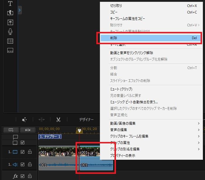 タイムラインの動画ファイルの削除方法 PowerDirector16の使い方