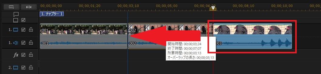 タイムラインに並べた動画ファイルの位置を変更する方法 PowerDirector16の使い方
