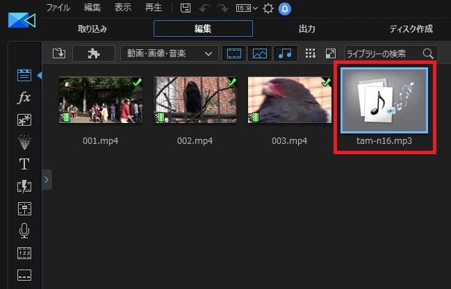 音楽ファイルの読み込み方 PowerDirector16の使い方
