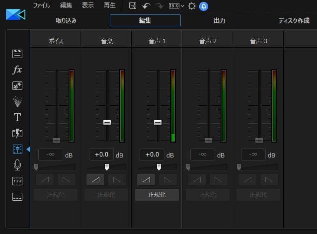 音声ミキシングルームボタン PowerDirector16の使い方