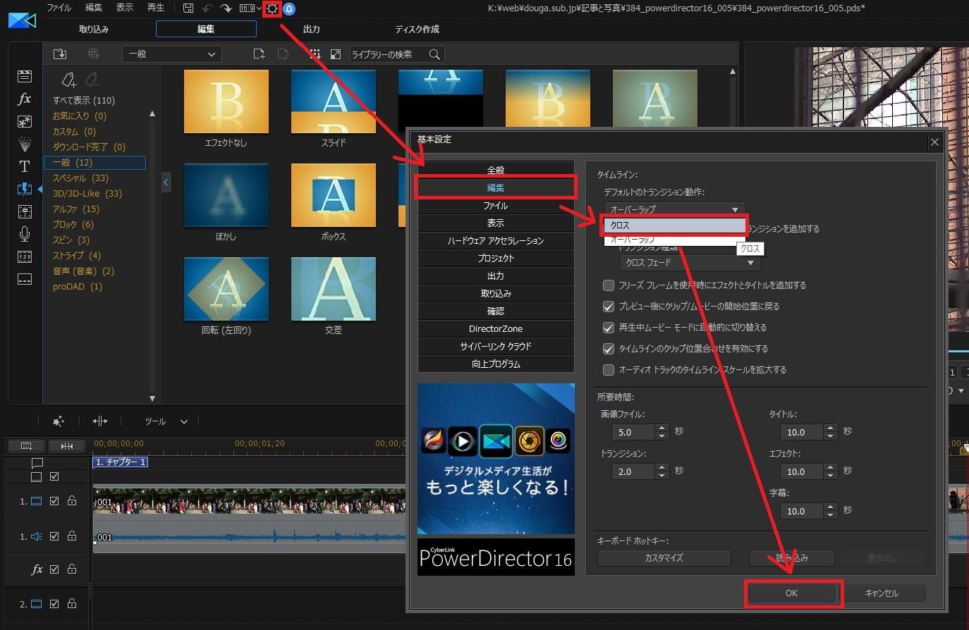 トランジションモードをオーバーラップからクロスに変更する方法 PowerDirector16の使い方