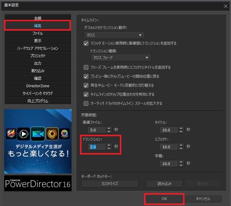 トランジションの秒数設定変更 PowerDirector16の使い方