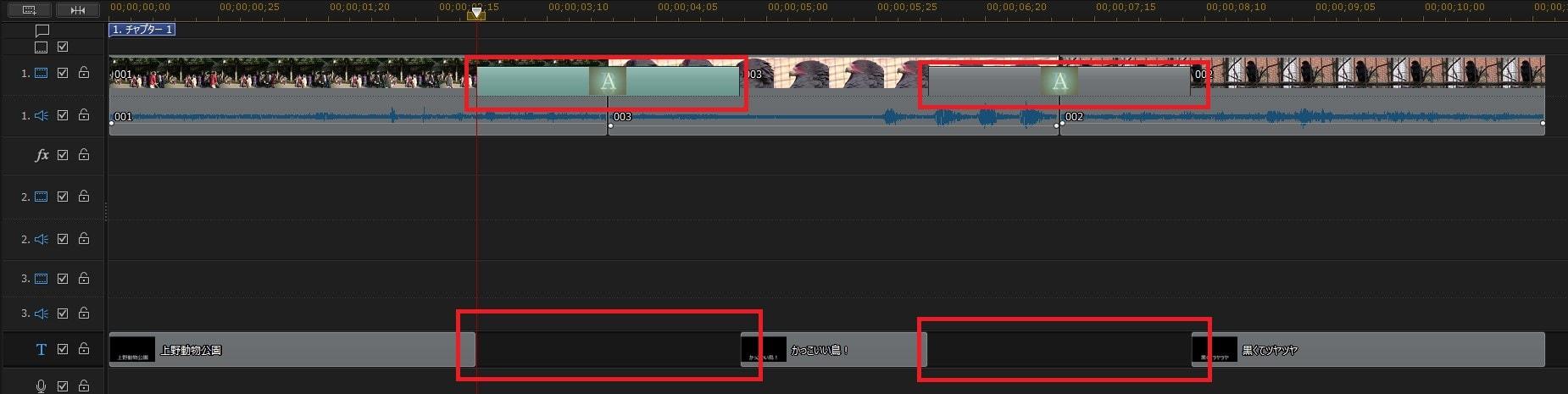 動画にトランジションを入れ、テキストをカットした状態 PowerDirector16の使い方