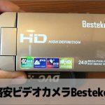 【レビュー】6,000円の格安ビデオカメラを検証 Besteker・IFLYING