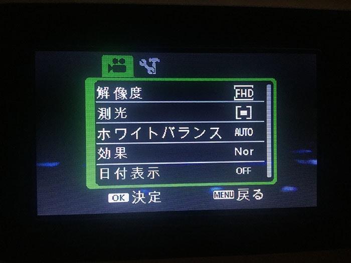 格安ビデオカメラBesteker ビデオカメラ設定画面
