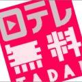 日本テレビ動画配信サービス 日テレ無料!(TADA) by 日テレオンデマンドの使い方 TV番組視聴 無料サービス・アプリ