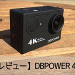 【レビュー】DBPOWER 4Kスペック比較・使い方・設定方法 おすすめのアクション・ウェアラブルカメラ