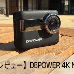 【レビュー】DBPOWER 4K N6スペック比較・使い方・設定方法 おすすめのアクション・ウェアラブルカメラ