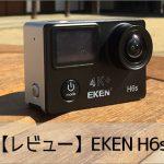 【レビュー】EKEN H6sスペック比較・使い方・設定方法 おすすめのアクション・ウェアラブルカメラ
