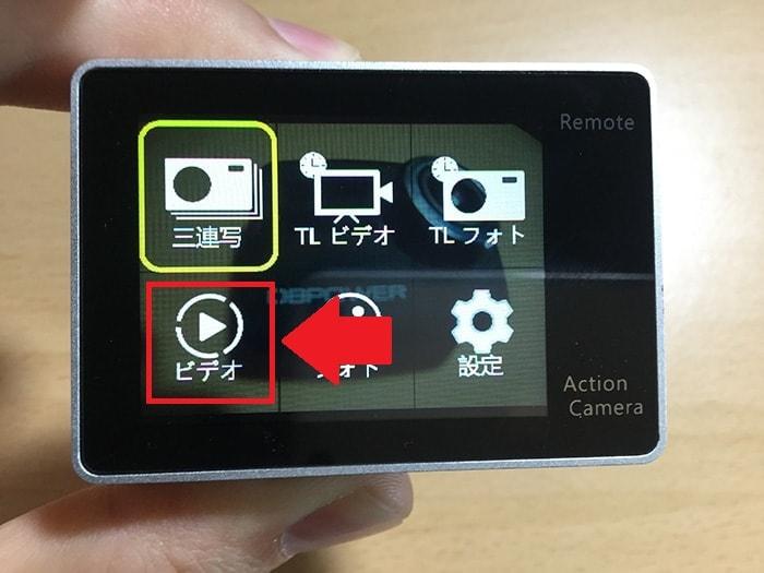 アクションカメラEKEN H6s 動画再生モードボタン