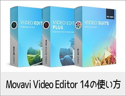 Movavi Video Editor 14の使い方(3) BGM音楽の挿入、フェードインアウト、音量調整方法 動画編集ソフト モバビビデオエディター入門