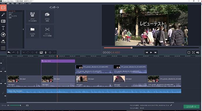 動画編集ソフトMovavi Video Editor 14インターフェイス