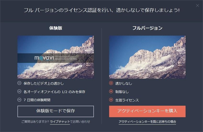 動画編集ソフトMovavi Video Editor 14 体験版