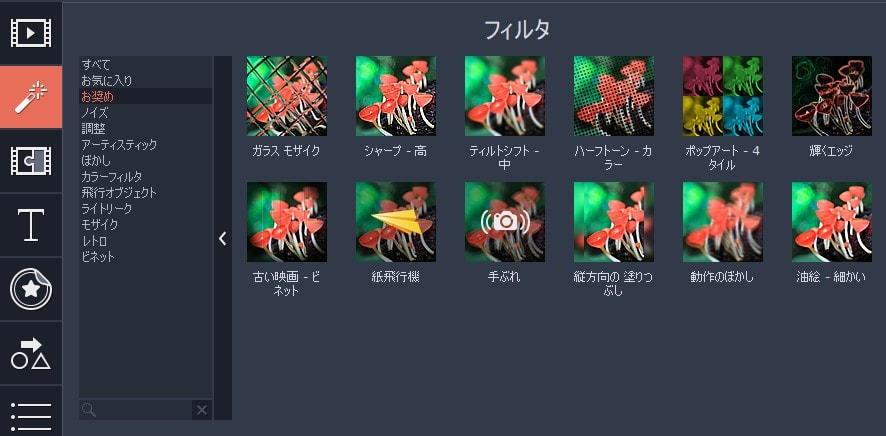 動画編集ソフトMovavi Video Editor 14 フィルタ