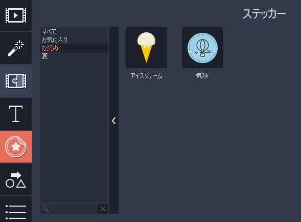 動画編集ソフトMovavi Video Editor 14 ステッカー
