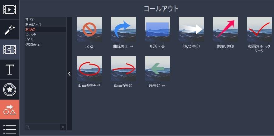 動画編集ソフトMovavi Video Editor 14 コールアウト
