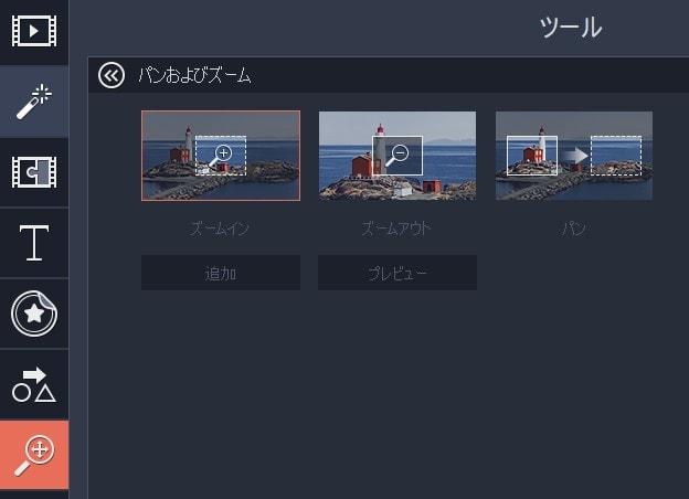 動画編集ソフトMovavi Video Editor 14 パンおよびズーム
