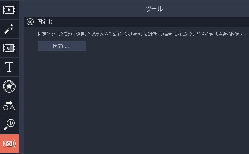 動画編集ソフトMovavi Video Editor 14 固定化(手振れ補正)