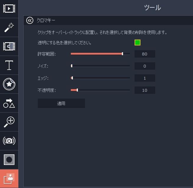 動画編集ソフトMovavi Video Editor 14 クロマキー
