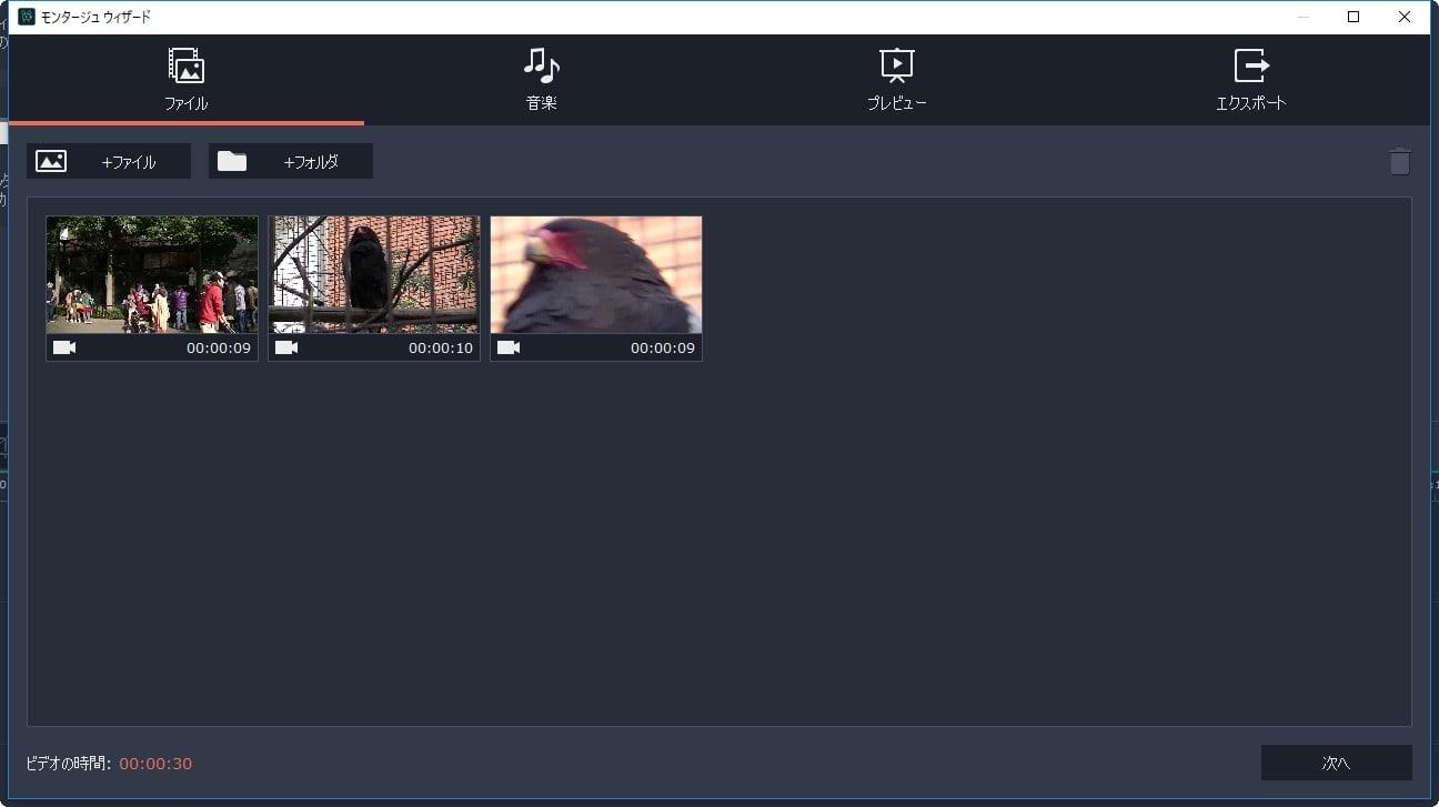 動画編集ソフトMovavi Video Editor 14 簡単モード