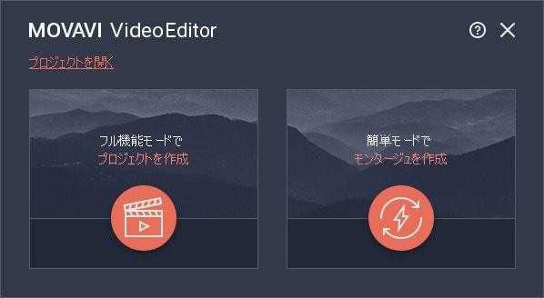 動画編集ソフトMovavi Video Editor 14モード