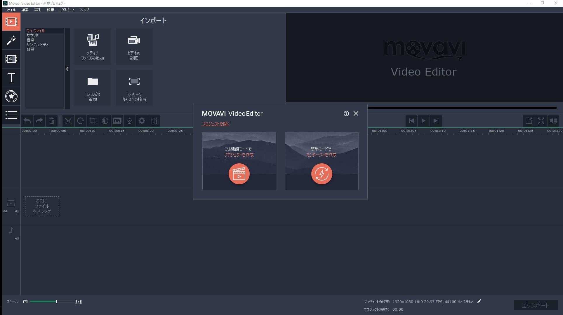 Movavi Video Editor 14メインインターフェイス