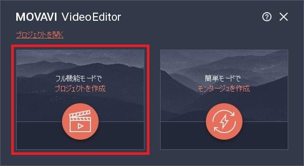 Movavi Video Editor 14フル機能モード