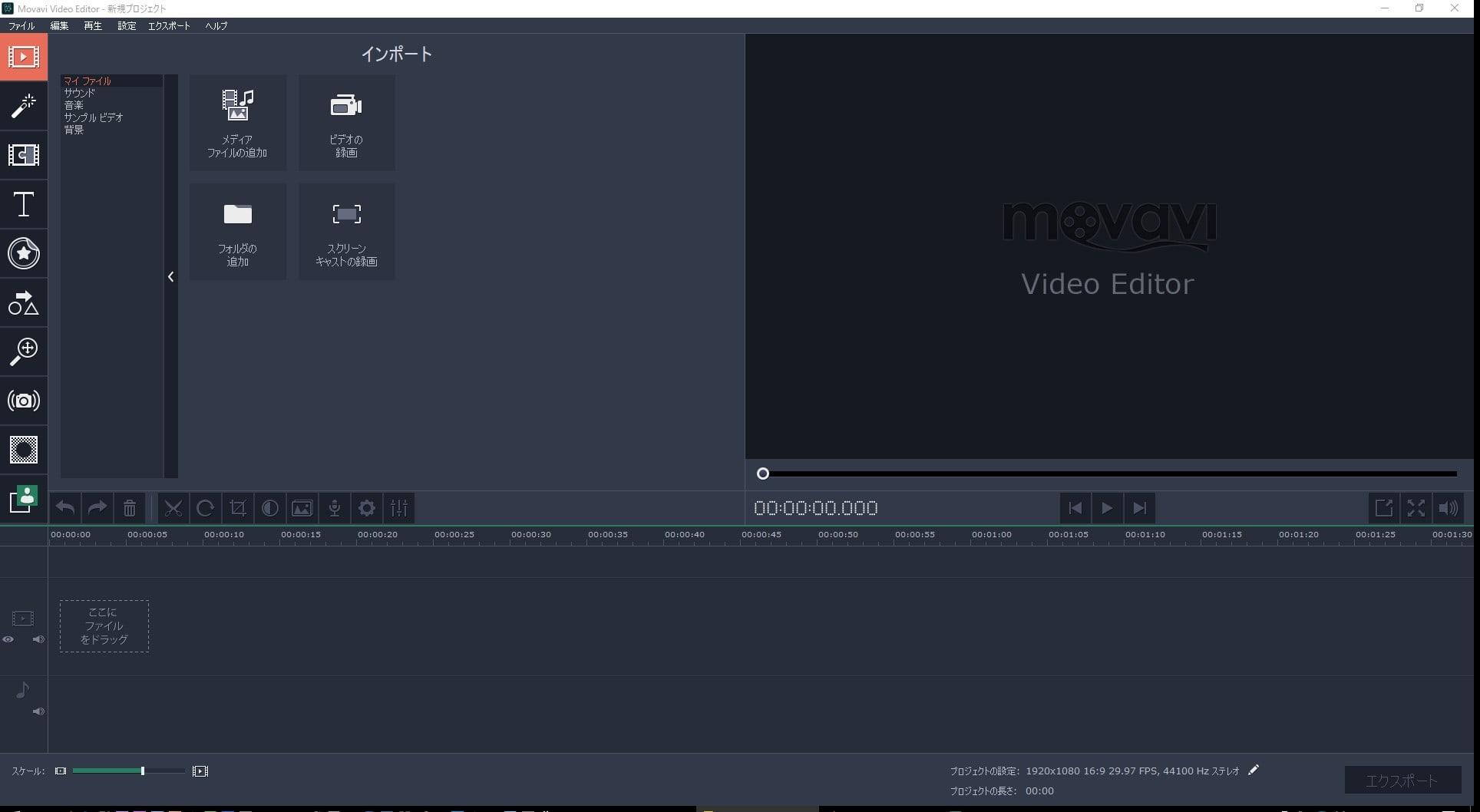 Movavi Video Editor 14編集画面