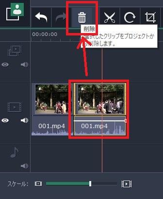 Movavi Video Editor 14ファイルの削除の方法