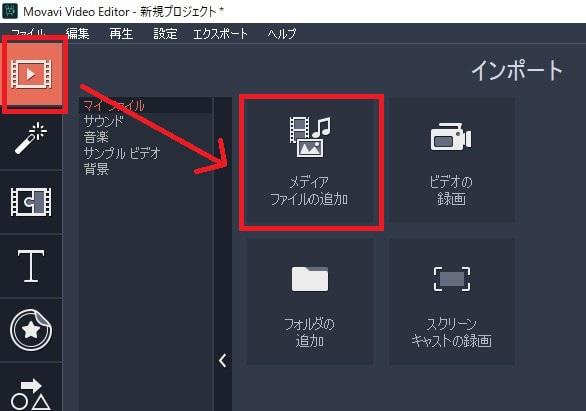 Movavi Video Editor 14動画ファイルを追加する方法