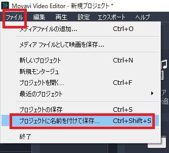 Movavi Video Editor 14編集プロジェクトを保存する方法
