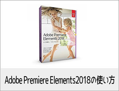 Adobe Premiere Elements2018の使い方(3) BGM音楽の挿入と音量調整 フェードイン・アウトの方法 動画編集ソフト アドビプレミアエレメンツ入門