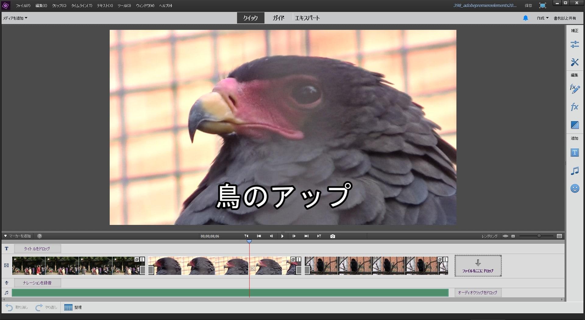 Adobe Premiere Elements2018 クイック編集