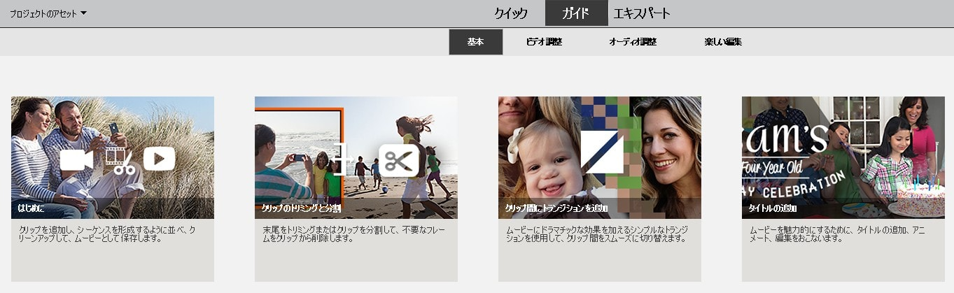 Adobe Premiere Elements2018 ガイドモード編集