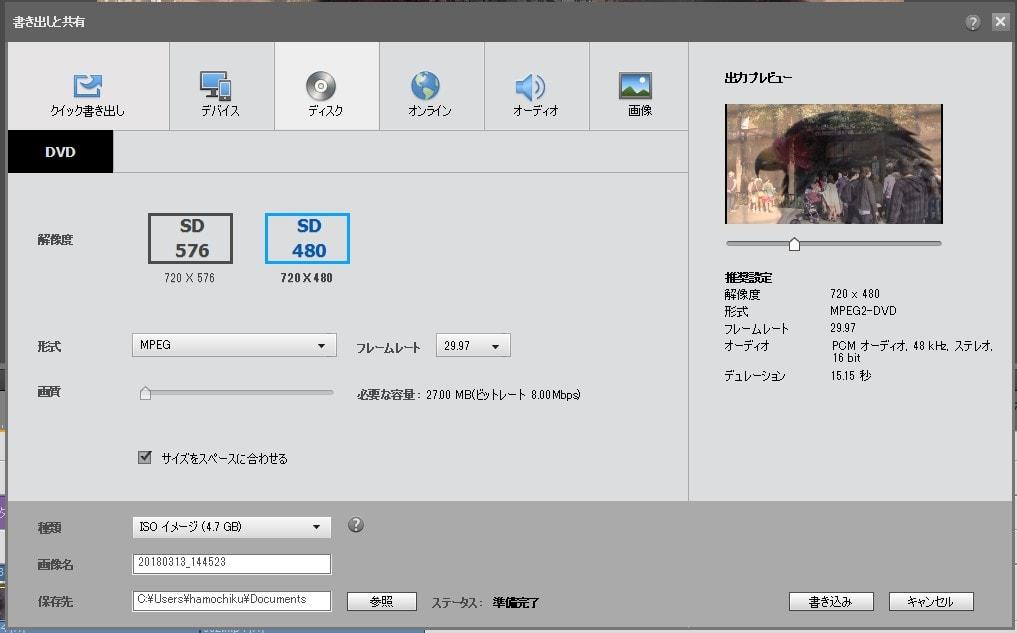 Adobe Premiere Elements2018 書き出し画面