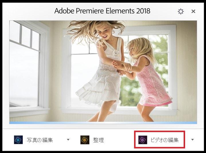 Adobe Premiere Elements2018 スタート画面
