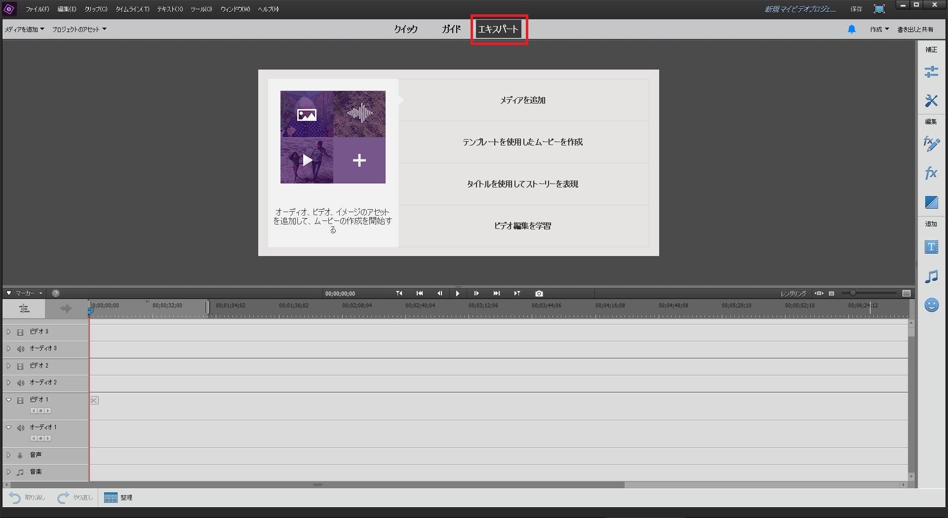Adobe Premiere Elements2018 エキスパートモード